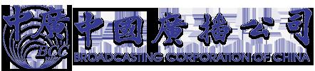 台湾台湾中广古典广播电台在线收听