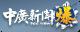 台湾中广客家747广播电台在线收听